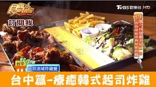 Download 【食尚玩家】娘子韓食 台中韓式炸雞新吃法!超濃郁起司醬超幸福 Video