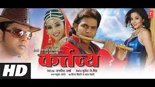 Download KARTAVYA In HD | Superhit Bhojpuri MOVIE | Feat.Superstar PAWAN SINGH & Sexy Monalisa Video