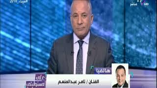 Download على مسئوليتي - التعليق الناري للفنان تامر عبد المنعم علي حكم السجن ضدة 3 سنوات Video