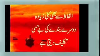 Download Smilp kuotes keep smiling quotes in urdu -aqwal e zareen//khoobsurat batain in Urdu words// Video