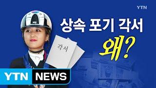 Download ″고3 때 임신한 정유라, '상속 포기각서' 썼다″ / YTN (Yes! Top News) Video
