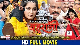 Download BAHURANI | Superhit Full Bhojpuri Movie 2017 | Shubham Tiwari, Anjana Singh Video