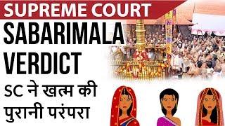 Download Sabarimala Temple Verdict by Supreme Court SC ने खत्म की पुरानी परंपरा Current Affairs 2018 Video