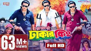 Download DHAKER KING | Full Bangla Movie HD | Shakib Khan | Apu Biswas | Nipon | SIS Media Video