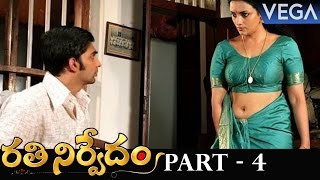 Download Rathinirvedam Telugu Full Movie Part 4 || Super Hit Movie Video