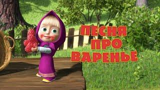 Download Маша и Медведь - Песня «Про варенье» (День варенья) Video