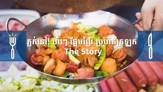 Download ភ្លក់នៅ! ហិរៗ ផ្អែមប្រៃ ប្រហិតក្រឡុក The Story- Koh Santepheap TV Video