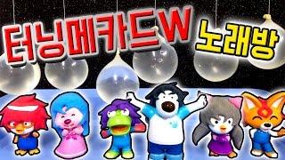 Download ☆♫터닝메카드W 노래방! ♪☆-[보니티비]뽀로로 장난감 애니 Pororo Toy Animat 보니티비보니 Video