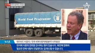 "Download [채널A단독]""식량 지원, 군용 전용 땐 끊을 것"" Video"