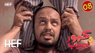 Download Kabour et Lahbib : Episode 08   برامج رمضان : كبور و لحبيب - الحلقة 8 Video