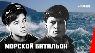Download Морской батальон / Naval battalion (1944) фильм Video