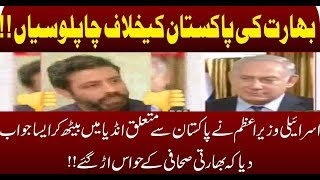 Download Israeali PM Exclusive interview in India- At Q Ahmed Quraishi - Neo News Video
