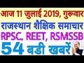 Download Rajasthan Education Samachar, 11-7-2019, राजस्थान शैक्षिक समाचार Video