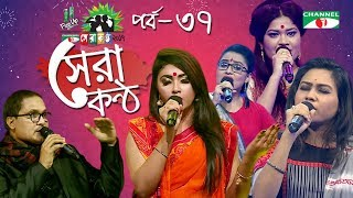 Download Shera Kontho 2017 | সেরা কণ্ঠ ২০১৭ | Episode 37 | SMS Round । Channel i TV Video