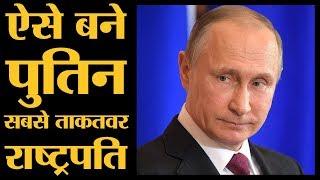 Download क्या है Russian Presidential Elections का सिस्टम, जिसमें Vladimir Putin हर बार जीत जाते हैं | Russia Video