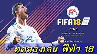 Download FIFA 18 Demo | ทดลองเล่นฟีฟ่า 18 | ภาพสวยมาก สมจริง บรรยายกาศ | ฟิน !! Video
