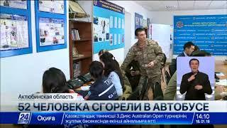 Download 52 человека сгорели в автобусе в Актюбинской области Video