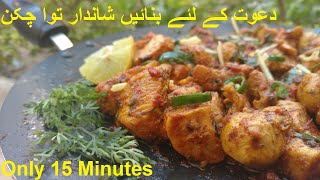 Download Dawat Kai liay banain Shandar Tawa Chicken | Tawa Chicken Video