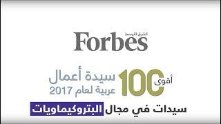 Download أقوى السيدات العربيات في مجال البتروكيماويات Video