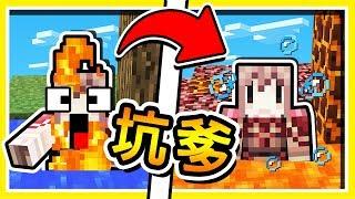 Download Minecraft 世界上最 Troll 人【坑爹跑酷】各種互相坑人の OP道具 !! 超爆笑坑爹跑酷 !! Video