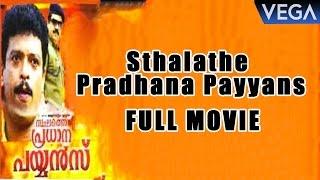 Download Sthalathe Pradhana Payyans Full Movie    Jagadish, Suresh Gopi Video