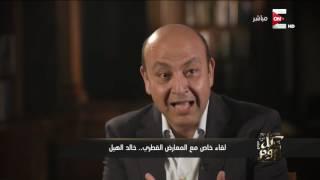 Download كل يوم - لقاء خاص مع المعارض القطري .. خالد الهيل Video