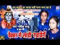 Download 8 साल के लड़का लड़की ने इस बोलबम गाने से सबका दिल जीत लिया~Devghar Me Shadi Rachayegen~Bhojpuri Song Video