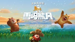 Download 《熊出没之雪岭熊风》中文版全片【超清1080P完整版】Boonie Bears: A Mystical Winter Video