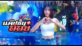 Download แคปชั่นอ่อย - อาร์ตี้ PTmusic [ OFFICIAL ] Video