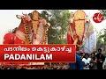 Download Nooranad Padanilam Kettukazcha, Alappuzha - 2017 Video