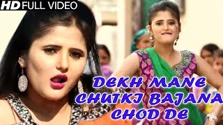 Download सुपरहिट हरियाणवी सांग - Dekh Mane Chutki Bajana Chod De - Deepak Mor, Rekha Garg - Anjali Raghav Video