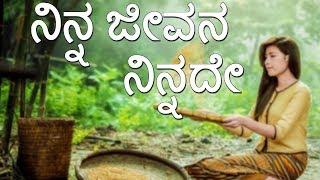 Download ನಿನ್ನ ಜೀವನ ನಿನ್ನದೇ - Kannada Inspirational Video Video
