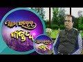 Download Ama Saharara Byaktitwa | Pandit Jitu Dash | Sadhu Bani Video
