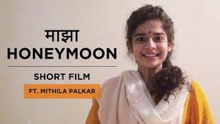 Download Majha Honeymoon | Short Film | Mithila Palkar Video