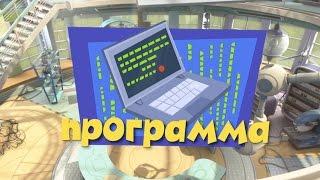 Download Фиксики. Приключения Фиксиков - Новые МультФильмы - Программа Video