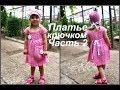 Download ПЛАТЬЕ КРЮЧКОМ ″Юлия″// Часть 2//Valentinka B. Video