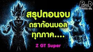 Download สรุปตอนจบทุกภาคของดราก้อนบอล Z GT Super - Dragon Ball [KOMNA CHANNEL] Video