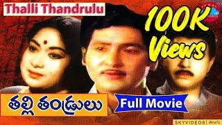 Download Thalli Thandrulu Telugu Full Length Movie | Jaggaiah | Savitri | Sobhan Babu | Ghantasala Video