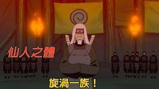 Download 【火影忍者】仙人之體旋渦一族! Video