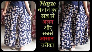 Download Plazzo बनाना सीखें sirf 10 min में | Palazzo Cutting and Stitching | Stitch By Stitch Video