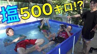 Download 【大塩まみれ】公園に死海を作ってみた・・・!!!! Video