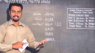 Download S.K. Spoken English Training Centre (HERE, HEAR, HEIR, HAIR, HIRE, HARE) Video