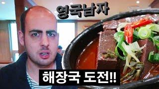Download 해장국을 처음 먹어본 영국 상남자의 반응?! // OX BLOOD HANGOVER SOUP?! Video