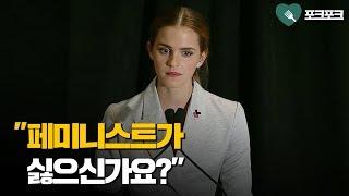 Download 전 세계 남성과 여성을 감동시킨, 엠마 왓슨 UN 연설 Video