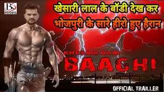 Download बाघी फिल्म के लिए खेसारी लाल ने ऐसा बॉडी बनाए जिसे देख कर भोजपुरी के सारे हीरो हुए हैरान//#Khesari Video