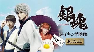 Download 映画『銀魂』メイキング(鬼兵隊編)【HD】2017年7月14日(金)公開 Video