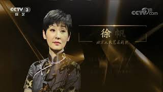 Download 20171022 艺术人生 北京人民艺术剧院建院65周年特别节目 Video