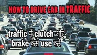 Download How to drive car in traffic tutorial lesson 37 car driving for beginners in Hindi Learn to turn Video