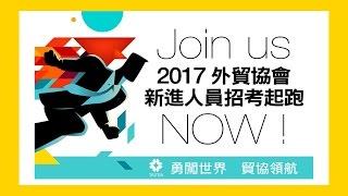 Download 貿協人老實說 - 2017 外貿協會招考起跑 Video