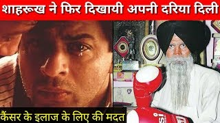 Download Shahrukh Gave Rs 5 lakh to ailing boxing legend from Punjab, KaurSingh What a great gesture! 👏 Video